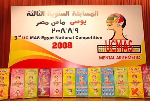 Home - UCMAS EgyptUCMAS Egypt | Discover the Genius within!